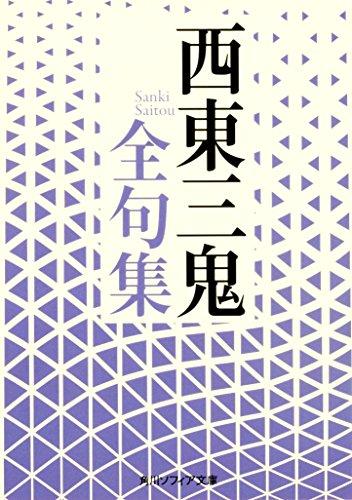 西東三鬼全句集 (角川ソフィア文庫)の詳細を見る
