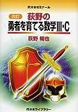 荻野の勇者を育てる数学III・C―代々木ゼミナール