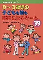 0~3歳児の子どもも親も笑顔になるゲーム39 (子育て支援シリーズ)