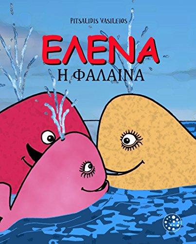 Έλενα η φάλαινα by Vasileios Pitsalidis