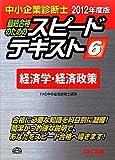 中小企業診断士スピードテキスト〈6〉経済学・経済政策〈2012年度版〉