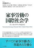 家事労働の国際社会学: ディーセント・ワークを求めて