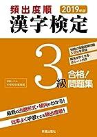 2019年版 頻出度順 漢字検定3級 合格!問題集