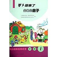 幼儿故事阅读和欣赏 中班(1) 萝卜回来了 金色的房子