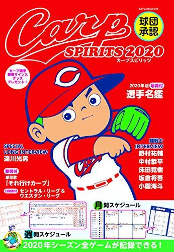 球団承認 Carp SPIRITS【カープスピリッツ】 2020 (タツミムック)