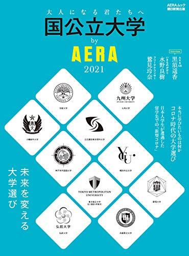 国公立大学 by AERA 2021 (AERAムック)の詳細を見る