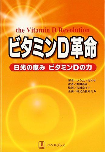 ビタミンD革命—日光の恵み ビタミンDの力 - ソラム カルサ, Khalsa,Soram, 治彦, 池田, 奈々子, 古川