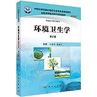 环境卫生学(案例版,第2版)