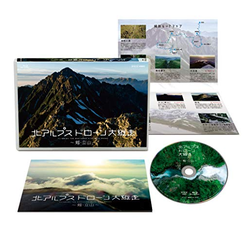 北アルプス ドローン大縦走 ~剱・立山~ [Blu-ray]