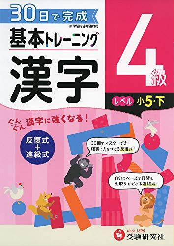 小学 基本トレーニング漢字4級:30日で完成  反復式+進級式
