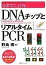 ラボマニュアル DNAチップとリアルタイムPCR