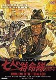 七人の特命隊 HDマスター版[DVD]
