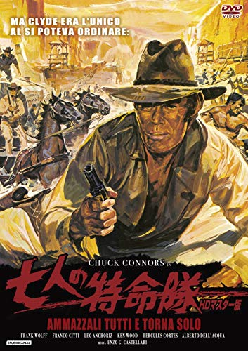 七人の特命隊 HDマスター版 [DVD]