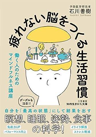疲れない脳をつくる生活習慣 (知的生きかた文庫 い 83-1)