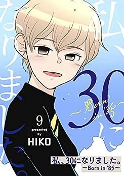 [HIKO]の私、30になりました。~Born in '85~(フルカラー)【特装版】 9 (恋するソワレ)