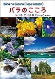 バラのこころ No.119: (Rose Wisdom) 2010年夏電子書籍版 バラ十字会日本本部AMORC季刊誌