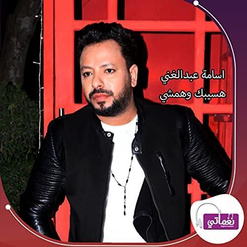 اسامة عبدالغني