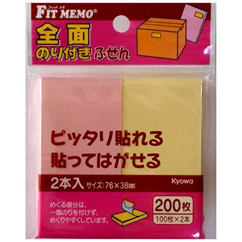 kyowa FIT MEMO全面のり付きふせん サイズ76×38mm( 100枚×2本入)