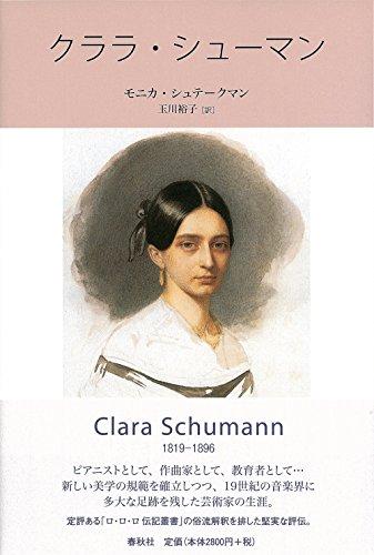クララ・シューマンの詳細を見る