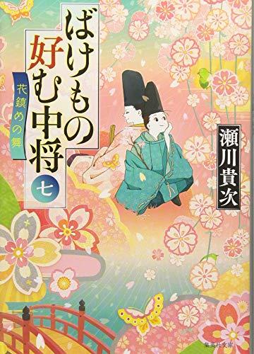 ばけもの好む中将 七 花鎮めの舞 (集英社文庫)