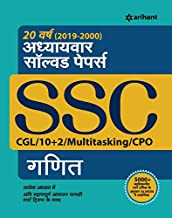 SSC Chapterwise Solved Papers Mathematics 2020 Hindi