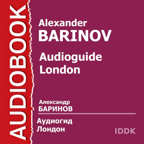 Audioguide: London [Russian Edition] cover art