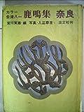 カラー会津八一鹿鳴集奈良 (1975年)