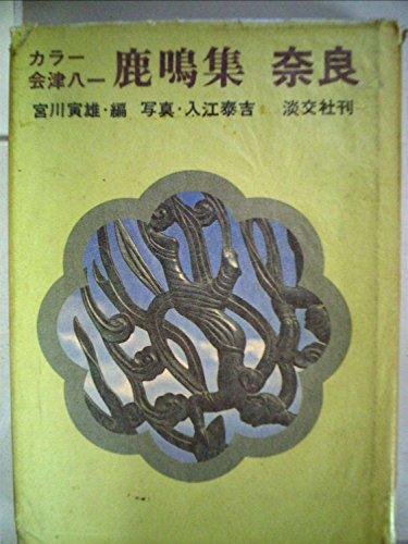 カラー会津八一鹿鳴集奈良 (1975年)の詳細を見る