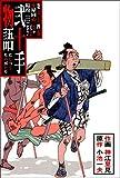 弐十手物語64 牢屋同心鎰役・二