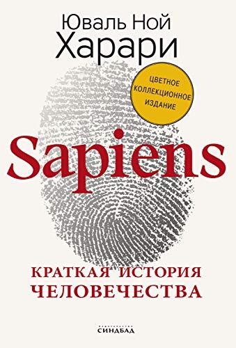 Sapiens: Краткая история человечества (Big ideas) (Russian Edition)