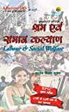 Labour & Social Welfare -- BPSC Mains (First) (Hindi Edition)