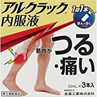 【第2類医薬品】アルクラック内服液 30mL×3 ×5