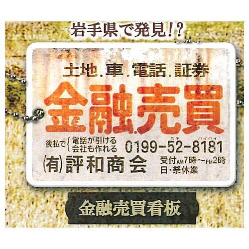 地方の空き家に残された 貸金看板アクリルキーホルダー [4.金融売買看板](単品) ガチャガチャ カプセルトイ
