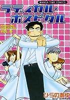 ラディカル・ホスピタル 6 (まんがタイムコミックス)