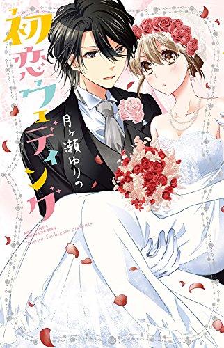 初恋ウェディング (ミッシィコミックス YLC Collection)の詳細を見る