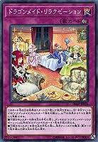 遊戯王 DBMF-JP026 ドラゴンメイド・リラクゼーション (日本語版 ノーマル) デッキビルドパック ミスティック・ファイターズ