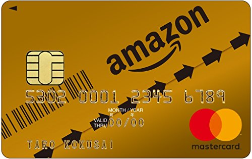 Amazon Mastercardゴールド(最大2.5%ポイント還元)