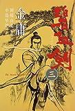 碧血剣〈3〉北京落城
