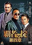 覇者の掟 第四章[DVD]