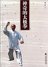 神奇的太极拳 (Chinese Edition)
