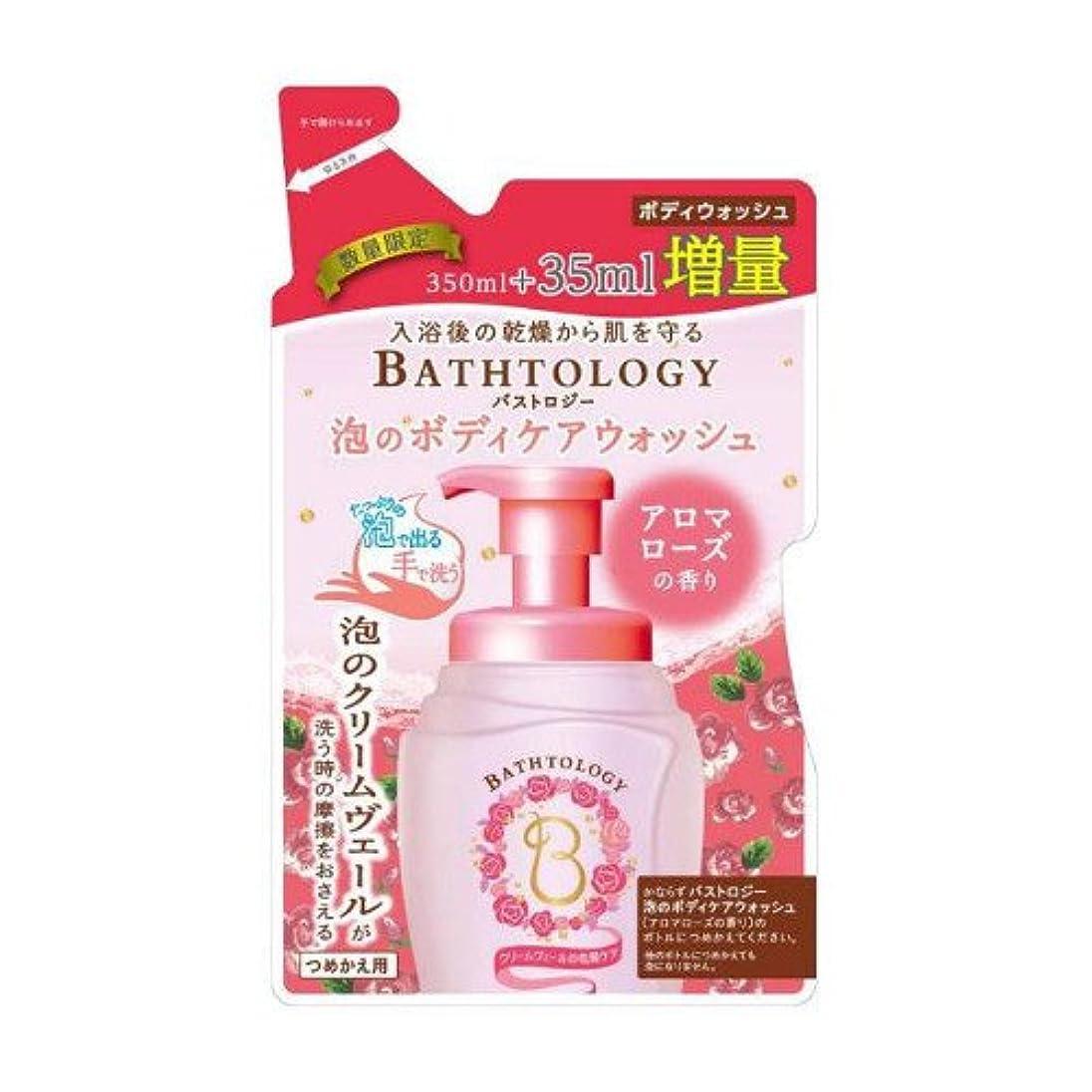 男らしさ軍隊膨らませるBATHTOLOGY(バストロジー) 泡のボディケアウォッシュ アロマローズの香り 詰替