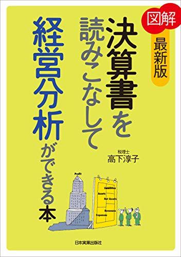 [最新版]図解 決算書を読みこなして経営分析ができる本