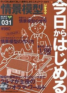 今日からはじめる情景模型ジオラマ (Neko mook―はじめてシリーズ (857))