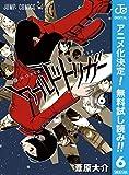 ワールドトリガー【期間限定無料】 6 (ジャンプコミックスDIGITAL)