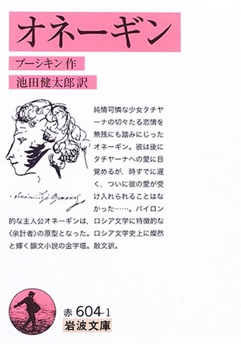 オネーギン (岩波文庫 赤604-1)