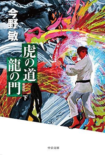 虎の道 龍の門 (下) 新装版 (中公文庫)