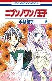 ニブンノワン!王子 6 (花とゆめコミックス)