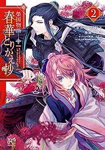 榮国物語 春華とりかえ抄 2 (プリンセス・コミックス)