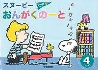 スヌーピー おんがくのーと 4だん(シールつき)【5枚入り】 / ヤマハミュージックメディア