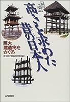 高きを求めた昔の日本人―巨大建造物をさぐる (歴博フォーラム)